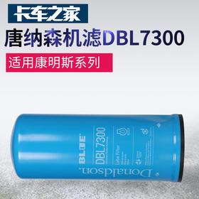 唐纳森机滤 DBL7300 长效机油滤清器 15微米 卡车之家
