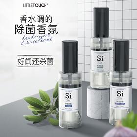 littletouch 杀菌除味香氛 淡香水除菌除臭 杀菌率99%  可做淡香水100ml
