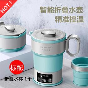 【出行伴侣】可以折叠的高颜值便携电热水壶 全球可用 智能识别电压