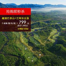 【秒杀】岘港高尔夫纯打球套餐:2球全包仅售799元,限售100套!#海外抢购第一单#「A」