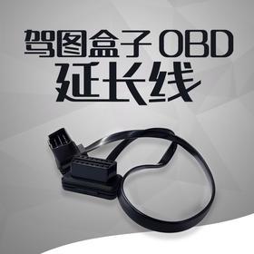 驾图盒子OBD延长线