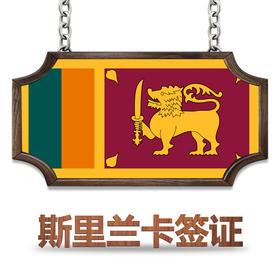 斯里兰卡签证办理