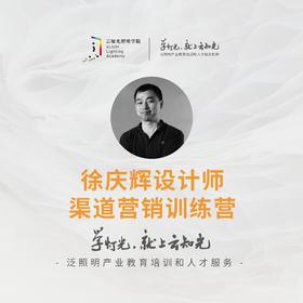 徐庆辉设计师渠道营销训练营