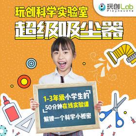 玩创Lab北京精英小学孩子都在玩的科学实验 「超级吸尘器」实验材料包 适合6-12岁