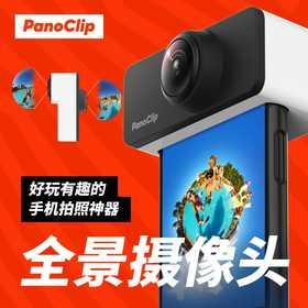 让iPhone秒变全景相机,抖音神器PanoClip(拍下请备注手机型号)