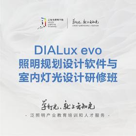 DIALux evo照明规划设计软件与室内灯光设计研修班