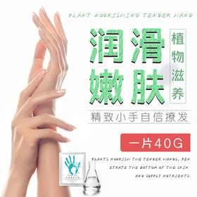 【一盒管用3个月】润滑嫩肤手膜,祛角质祛手纹,嫩白透亮,补水保湿,还你纤纤玉手!