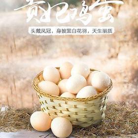 【贵妃鸡蛋】