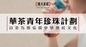 华茶青年珍珠生计划|中华茶道班7月13日开班,错过等待一年~