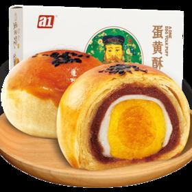 a1蛋黄酥6枚办公室糕点美食特产零食360g(60g*6枚)