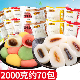 麻薯干吃汤圆整箱2000g 打折糯米糍散装混合口味早点早餐食品小吃