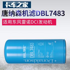 唐纳森机滤 DBL7483长效机油滤清器 15微米 卡车之家