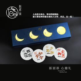 【月圆有时 天涯共赏】 精选普洱茶礼盒 纤薄5毫米超薄饼茶