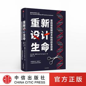 重新设计生命 基因组编辑技术如何改变世界 约翰帕林顿 著