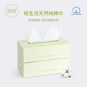 轻生活纯棉巾  柔韧亲肤 干湿两用 居家常备 80抽/盒