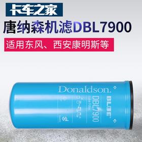 唐纳森机滤 DBL7900长效机油滤清器 15微米 卡车之家