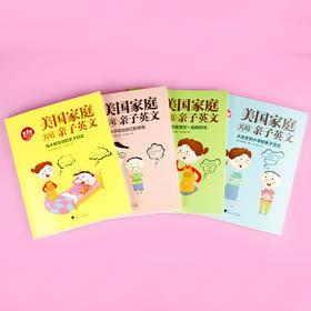 《美国·家庭万用亲子英语》中文简体版 全4册!精选8000句常用口语,从起床到睡觉,亲子对话都能用英语说了!