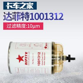 达菲特柴油水分离器 轻卡专用1001312 福田奥铃CTX轻卡/沃尔沃 卡车之家