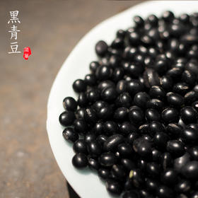 简箪 黑青豆 500克 (黑皮绿芯)自然农耕种植
