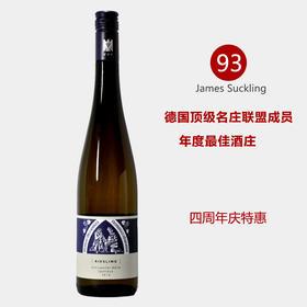 德国VDP一级园雷司令晚摘甜白&琼瑶浆单一园甜白 德国顶级名庄联盟成员、年度最佳酒庄!JS93