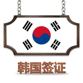 韩国签证办理