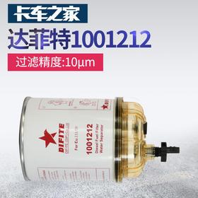 达菲特柴油水分离器 轻卡专用1001212 东风/重汽/福田/江淮/唐骏卡车之家