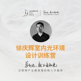 徐庆辉室内光环境设计训练营
