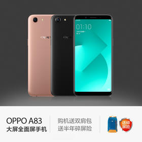 OPPO A83 大屏大内存手机