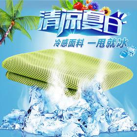 冰爽驱热遇水速冰凉巾