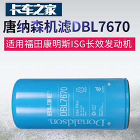 唐纳森机滤 DBL7670长效机油滤清器 15微米 卡车之家