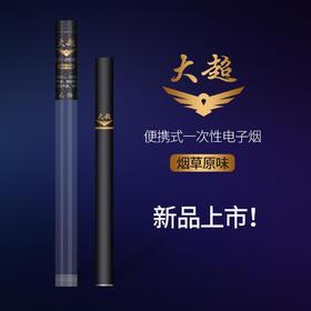 大超便携式一次性电子烟 单支装  烟草味  好过瘾!