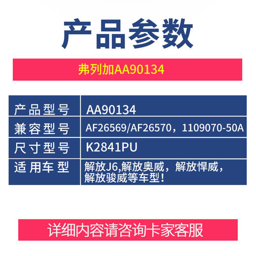 弗列加 K2841PU空滤 AA90134 商品图1