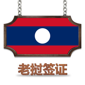 老挝签证办理