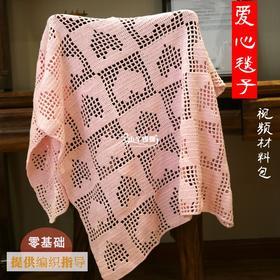 爱心毯子编织材料包编织空调盖被婴儿薄毯子小辛娜娜编织生态棉线