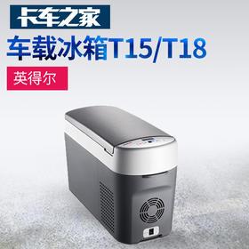 英得尔 车载冰箱T15/T18压缩机冰箱汽车冰箱 灰色 包邮