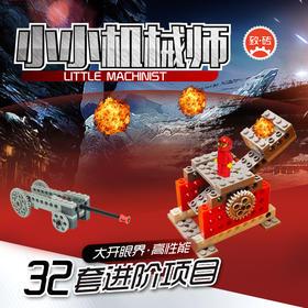 【齿轮积木】小小机械师科技机械砖书系列拼装积木齿轮科学实验男女孩组装玩具