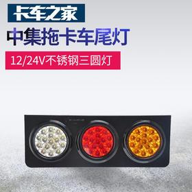 鹰牌LED尾灯  KLL19004-3 不锈钢24V三圆灯 卡车之家