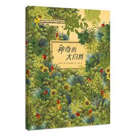 《神奇的大自然》——天马行空的动植物,让孩子脑洞大开