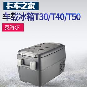 英得尔 车载冰箱T30/T40/T50压缩机冰箱汽车冰箱 灰色 包邮