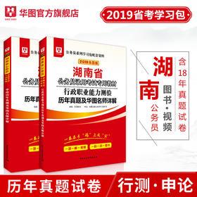 學習包】湖南公務員真題2019 湖南省公務員錄用考試專用教材行測+申論歷年真題   2本