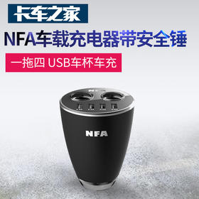 NFA纽福克斯 车载充电器带安全锤点烟器一拖四 USB车杯车充 卡车之家