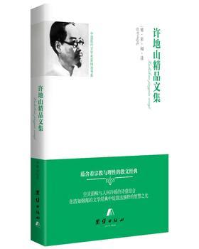 许地山精品文集