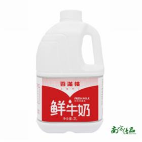 香满楼鲜牛奶桶装 2L【拍前请看温馨提示】