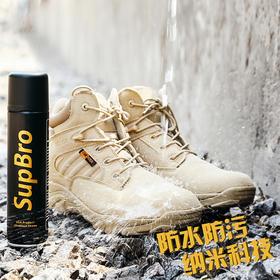 【纳米防水抗污】 SupBro 黑科技喷雾