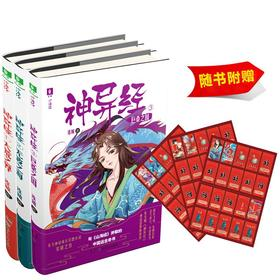 预定 意林 神异经1-3共3本套装 随书附赠 神异英雄斗游戏卡 东方神话成长幻想小说 带你领略东方传统神话故事的