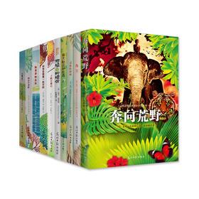 莫波格经典成长小说系列 全10册