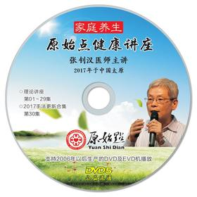 张钊汉 原始点讲座 2018 DVD9