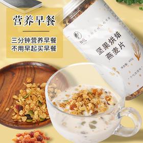 燕麦坚果  早餐伴侣 枫糖坚果燕麦片