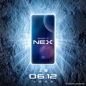 新品发布vivo nex全面屏手机