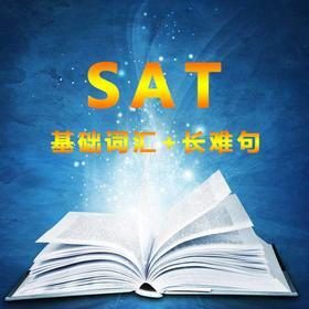 【课程】SAT基础词汇+长难句-4小时